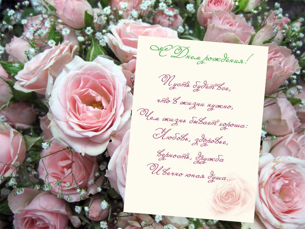Поздравления с днем рождения женщине открытка цветы