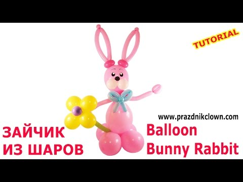BALLOON BUNNY RABBIT tuttorial