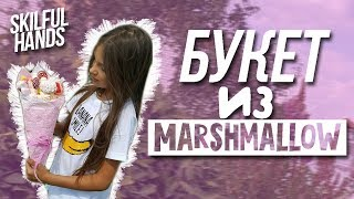 Букет из marshmallow /Skillful hands/